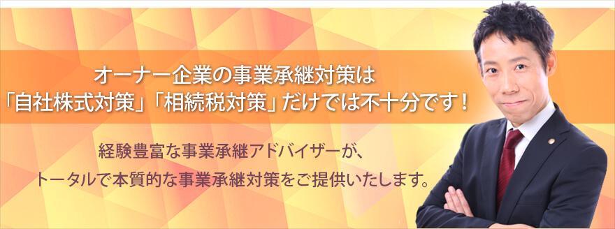 ファミリービジネスの事業承継支援専門|千葉県市川本八幡の税理士・ファイナンシャルプランナー