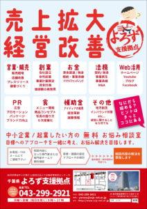 yorozu180930-1